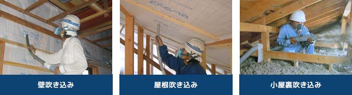 壁吹き込み 屋根吹き込み 小屋裏吹き込み(乾式吹き込み工法)