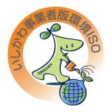 いしかわ事業者版環境ISO